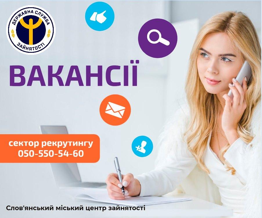 Работа в славянске девушке фото девушек в поисках работы